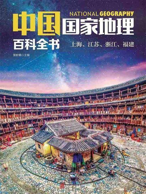 中国国家地理百科全书.上海、江苏、浙江、福建