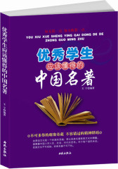 优秀学生应该懂得的中国名著(试读本)