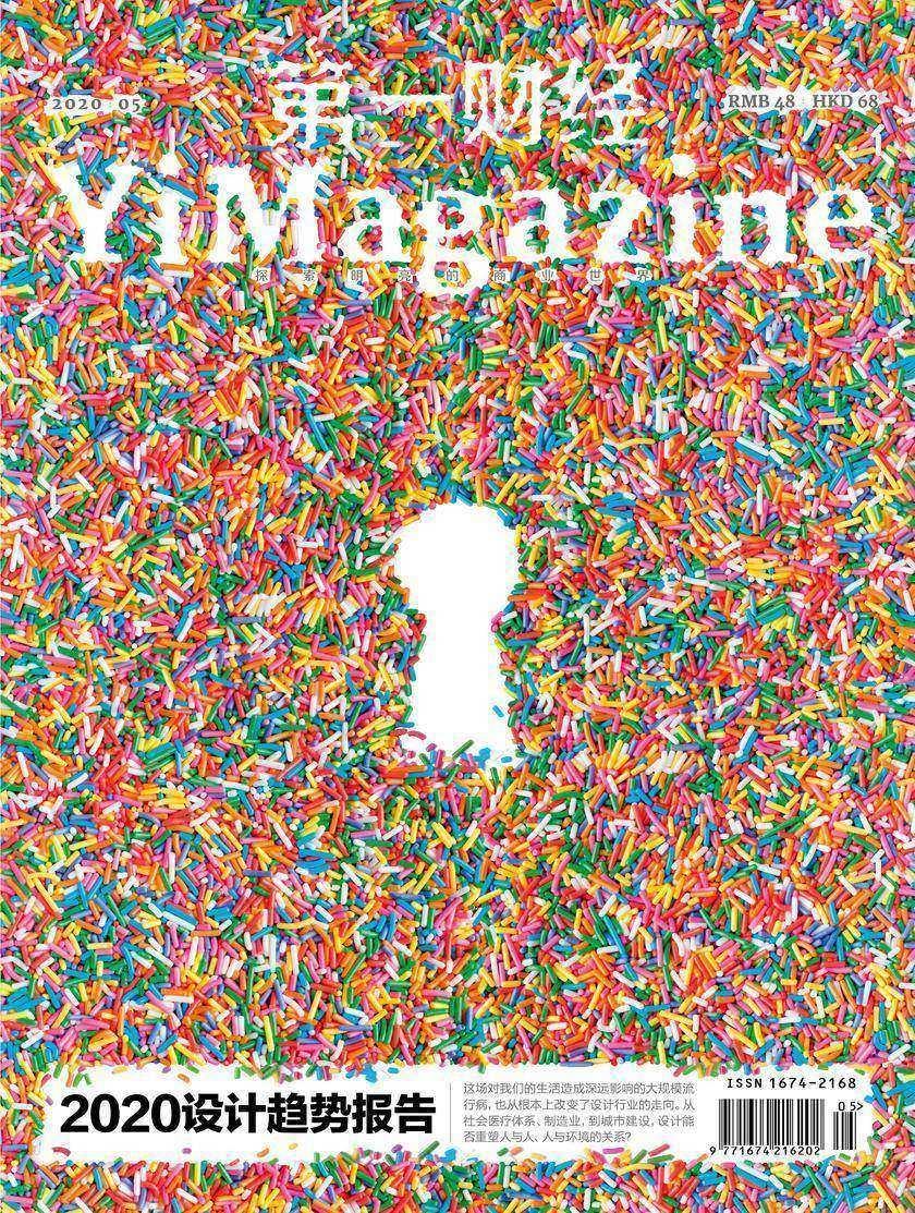 《第一财经》YiMagazine 2020设计趋势报告(电子杂志)