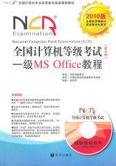 全国计算机等级考试(新大纲)一级office教程(试读本)