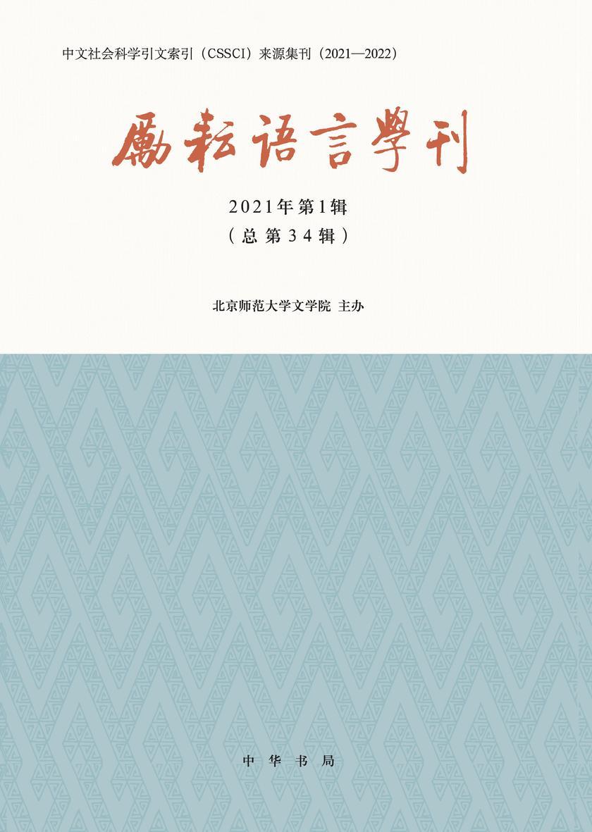 励耘语言学刊(2021年第1辑)