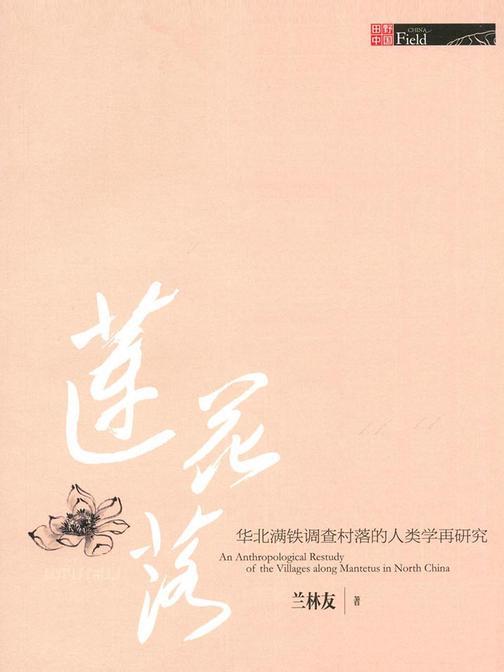莲花落:华北满铁调查村落的人类学再研究
