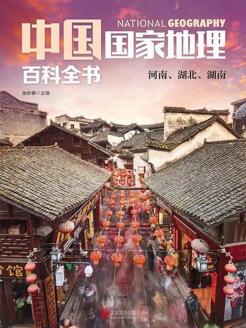 中国国家地理百科全书.河南、湖北、湖南
