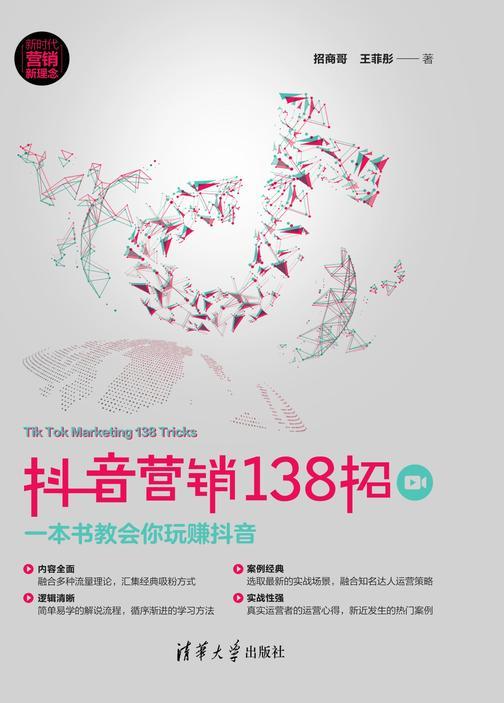 抖音营销138招:一本书教会你玩赚抖音