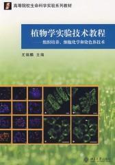 植物学实验技术教程:组织培养、细胞化学和染色体技术(仅适用PC阅读)