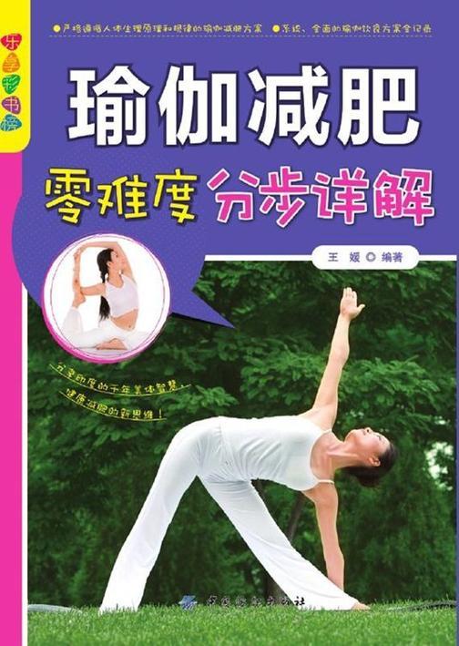 瑜伽减肥零难度分步详解