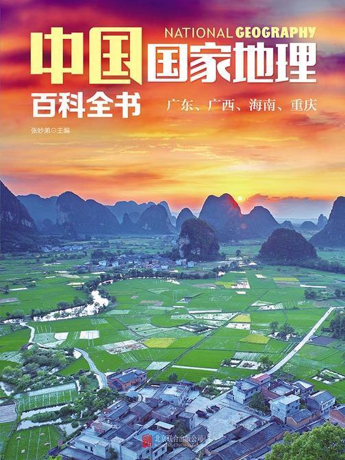 中国国家地理百科全书.广东、广西、海南、重庆