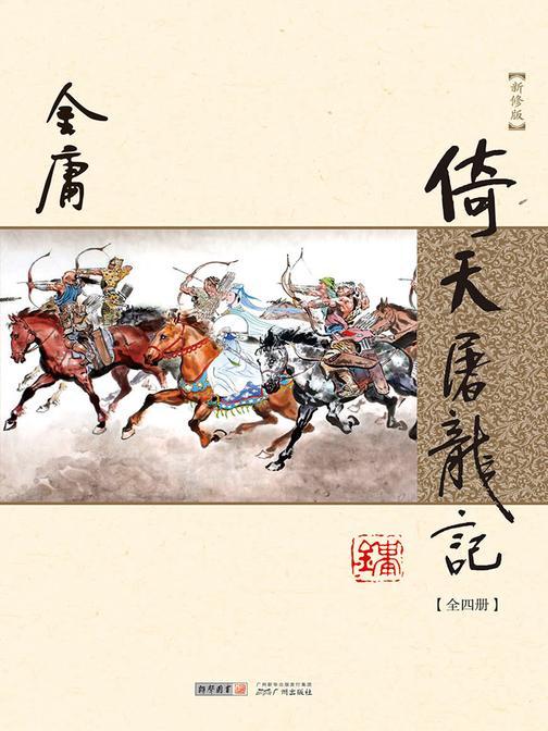 倚天屠龙记(新修版 纯文字)全四册