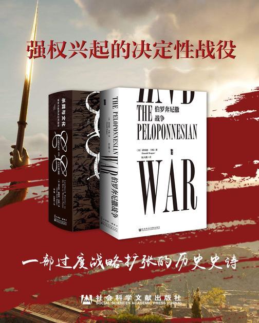 甲骨文系列·强权兴起的决定性战役:一部过渡战略扩张的历史史诗(套装2册 伯罗奔尼撒战争 杀戮与文化)
