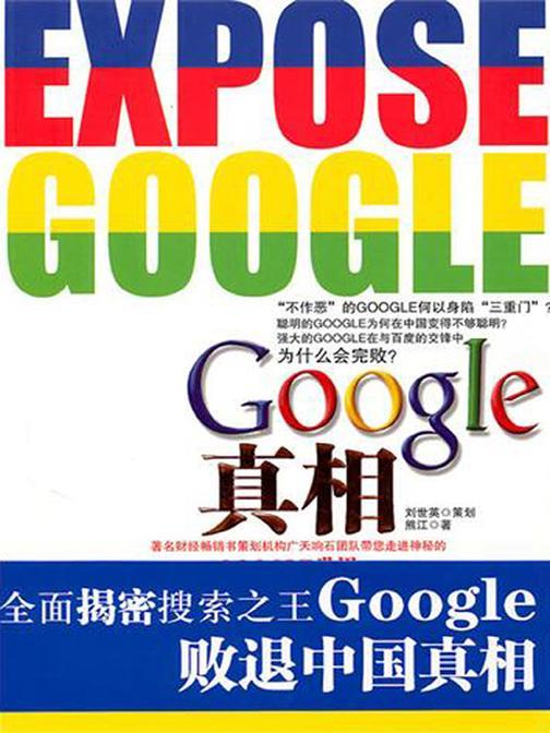 Google真相(仅适用PC阅读)