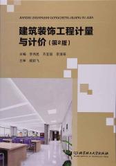 建筑装饰工程计量与计价(第2版)