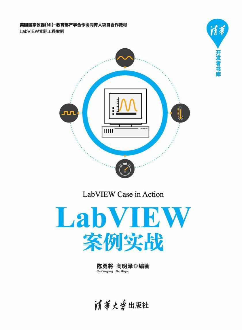 LabVIEW案例实战