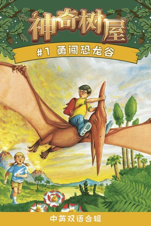 神奇树屋·故事系列·第1辑-1勇闯恐龙谷