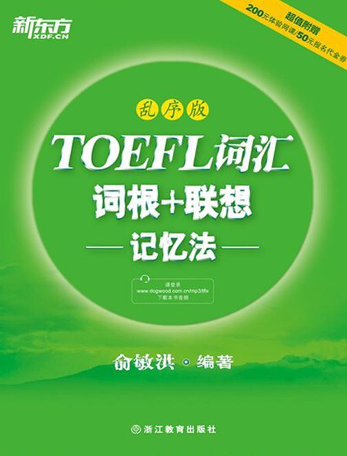 TOEFL词汇词根+联想记忆法:乱序版(新东方)
