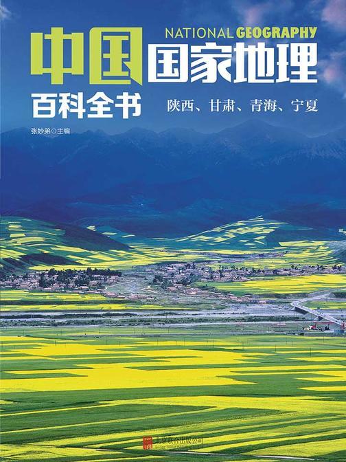 中国国家地理百科全书.陕西、甘肃、青海、宁夏