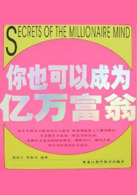 你也可以成为亿万富翁