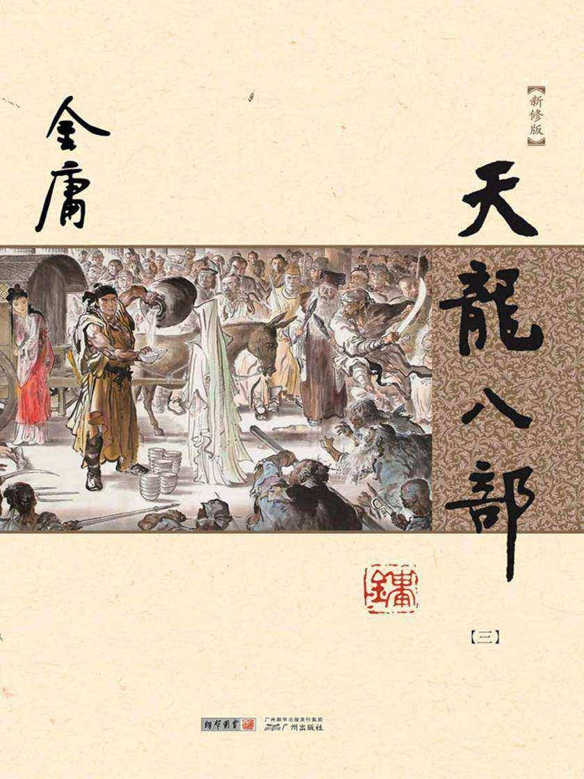 天龙八部(新修版 纯文字)三