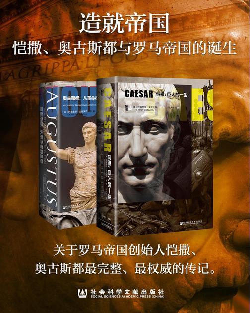 造就帝国:恺撒、奥古斯都与罗马帝国的诞生(甲骨文系列)【最完整、最权威的传记】
