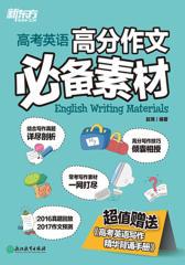新东方·高考英语高分作文必备素材