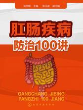 肛肠疾病防治100讲