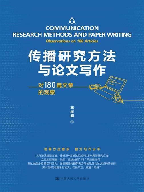 传播研究方法与论文写作——对180篇文章的观察
