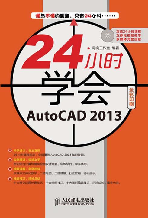24小时学会AutoCAD 2013
