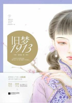 旧梦1913