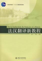 法汉翻译新教程(仅适用PC阅读)
