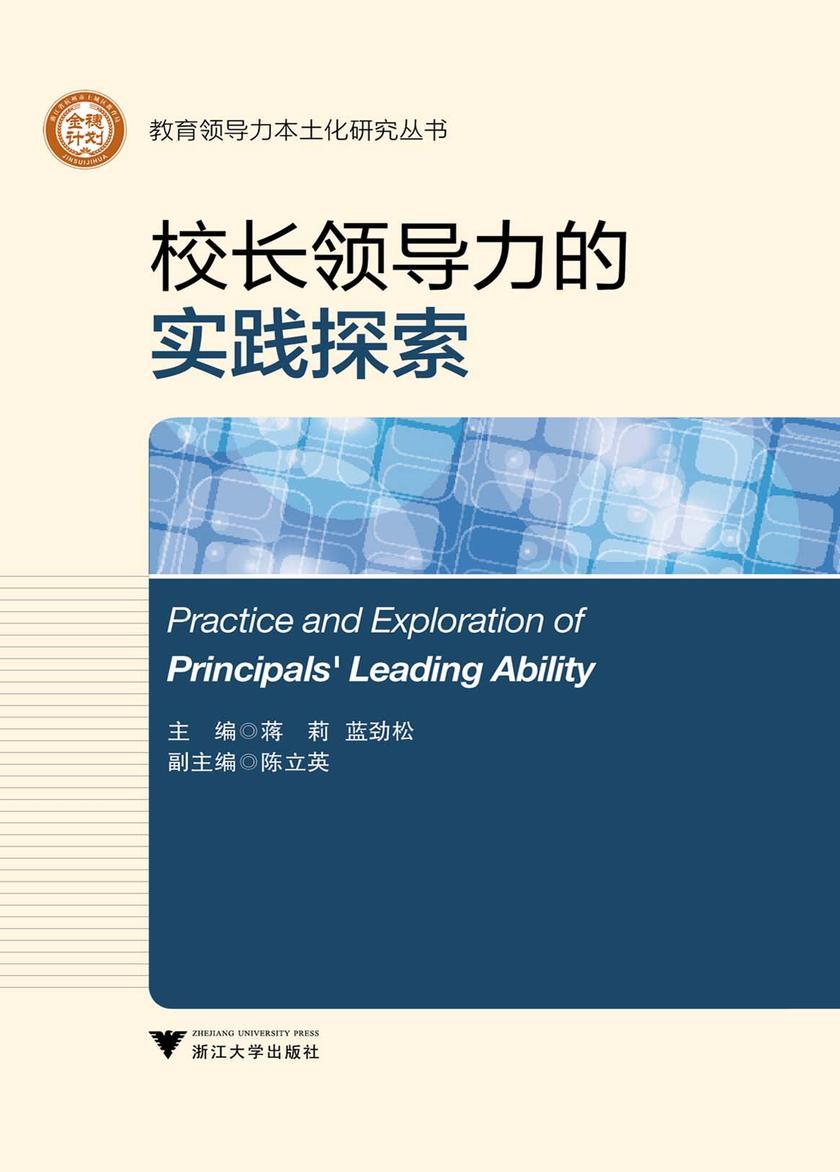 校长领导力的实践探索(仅适用PC阅读)