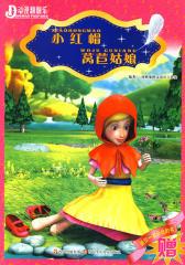 小红帽·莴苣姑娘(仅适用PC阅读)