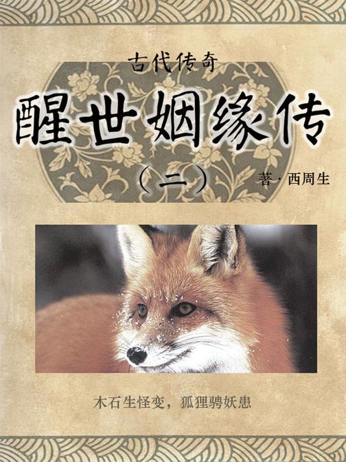 传统古典文学:醒世姻缘传(二)