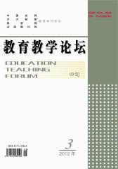 教育教学论坛·中旬 月刊 2012年03期(电子杂志)(仅适用PC阅读)