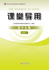 课堂导用:高中生物(必修1)(仅适用PC阅读)