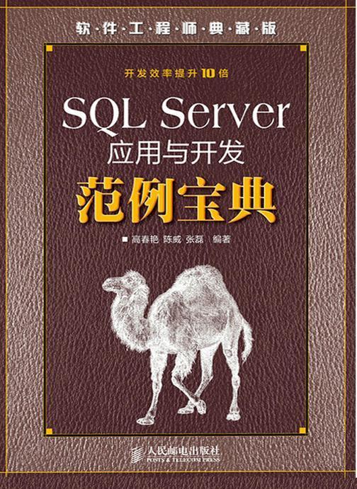 SQL Server应用与开发范例宝典