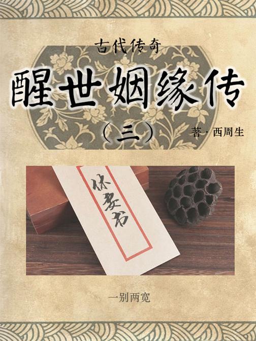 传统古典文学:醒世姻缘传(三)