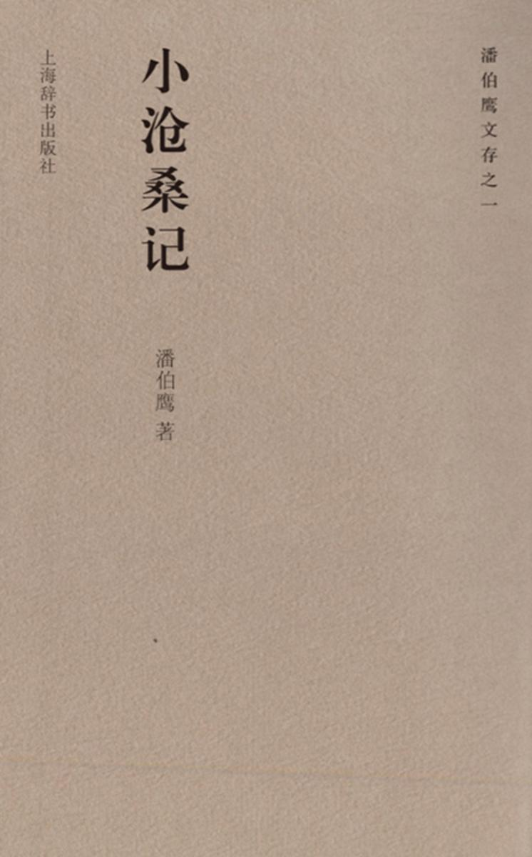 小沧桑记(潘伯鹰文存之一)