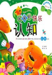 米米熊快乐认知(仅适用PC阅读)