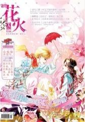 花火A-2009-01期(电子杂志)