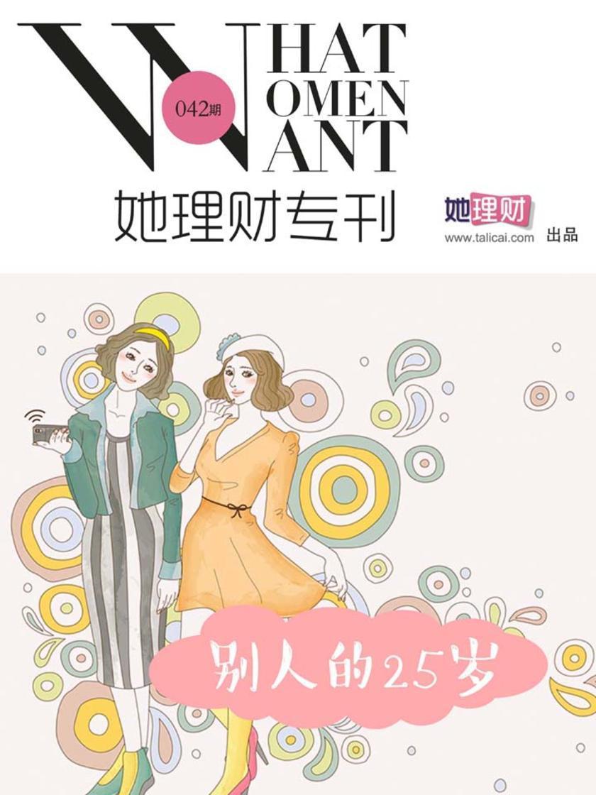别人的25岁(财蜜eMook)(电子杂志)