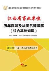 (2017)江西省事业单位公开招聘工作人员考试专用教材:历-真题及华图名师详解(综合基础知识)