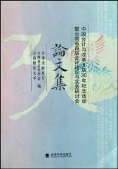 中国会计与改革开放30年纪念活动暨云南省首届会计理论与实务研讨会论文集