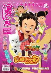 漫画月刊·酷版 月刊 2012年03期(电子杂志)(仅适用PC阅读)