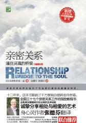 亲密关系:通往灵魂的桥梁