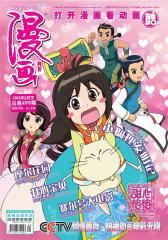 漫画月刊·酷版 月刊 2012年02期(电子杂志)(仅适用PC阅读)