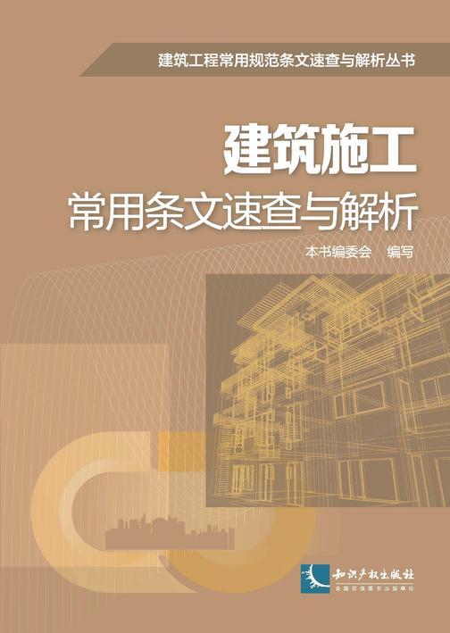 建筑施工常用条文速查与解析