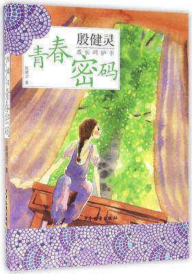 殷健灵成长呵护书:青春密码(试读本)
