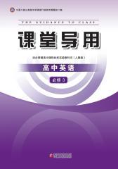课堂导用:高中英语(必修3)(仅适用PC阅读)