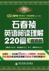 2013考研英语·分级进阶版:石春祯英语阅读理解220篇(提高篇)(仅适用PC阅读)