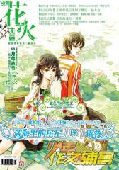 花火A-2009-05期(电子杂志)