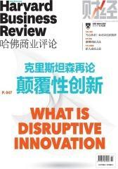 克里斯坦森再论颠覆性创新(《哈佛商业评论》2015年第12期)(电子杂志)